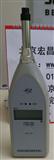HS5633BHS5633B 型通用声级计