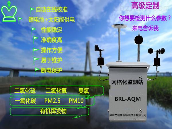 BRL-AQM-微型环境空气质量监测站