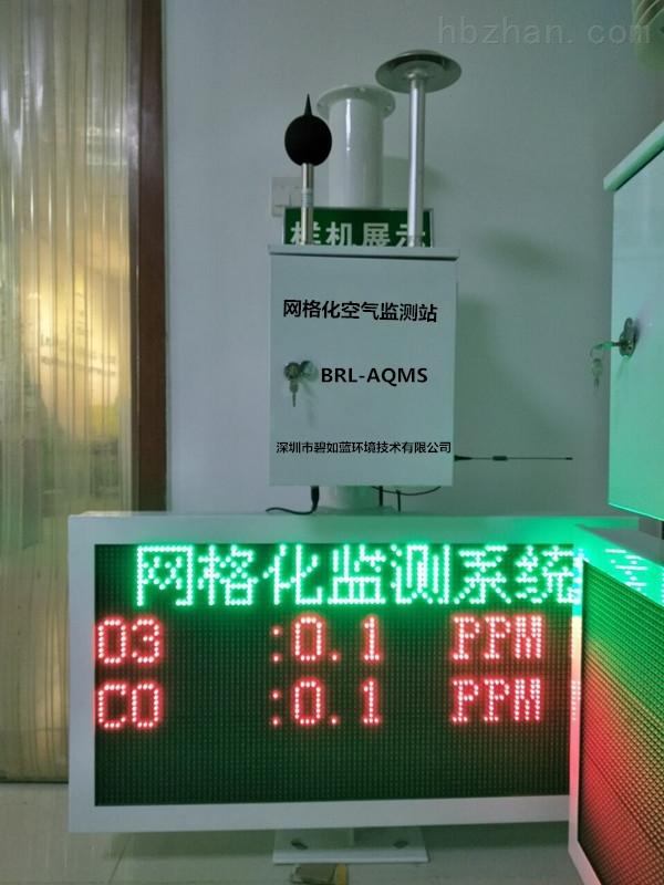 空气网格化监测站/APP自动检测设备