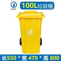 湖南批发100L塑料户外垃圾桶