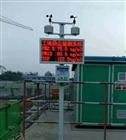 揚塵在線監測預警發布系統