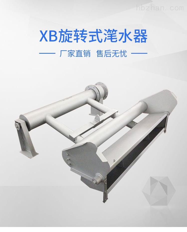 XB50如克生产专业滗水器价格优惠