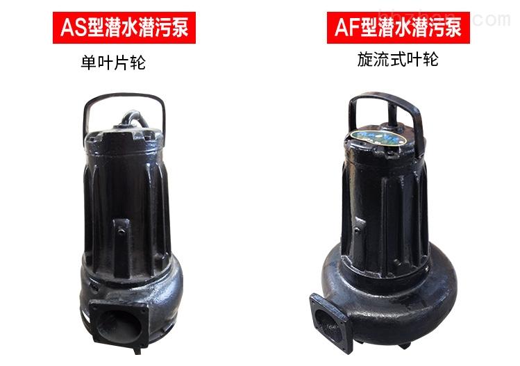 南京AV75-2无堵塞排污泵