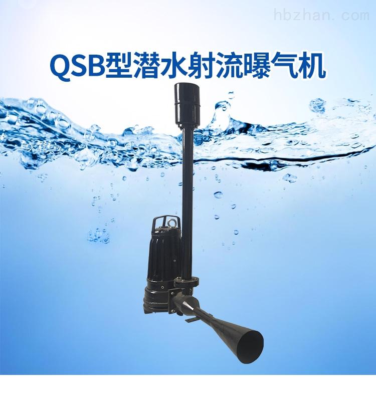 QSB1.5潜水射流曝气机用途及应用范围