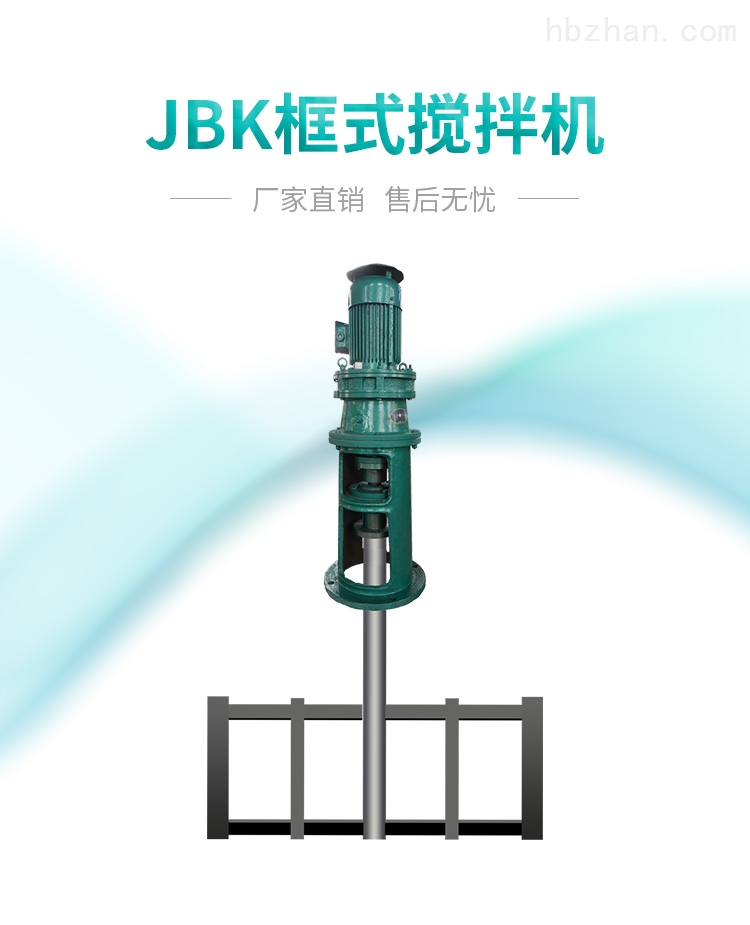 JBK1-1700框蓝锚式搅拌机、强制式搅拌机