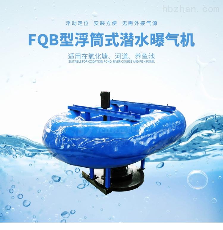 用于河道增氧漂浮式曝气机 浮筒式离心潜水曝气机