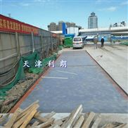 天津150吨u型电子地磅秤价格