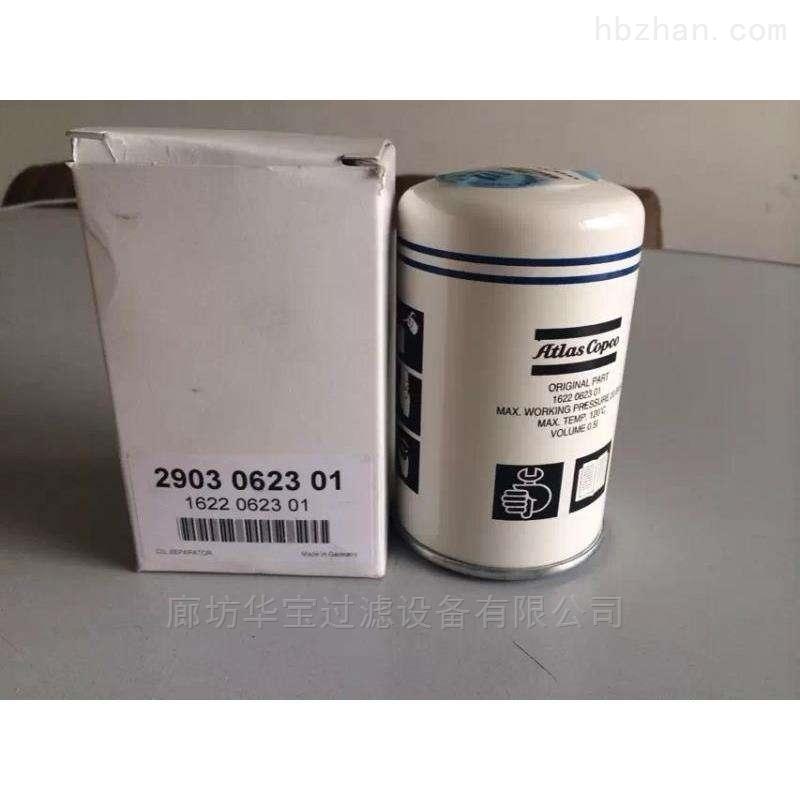 1614727300阿特拉斯各型號機油過濾器(華寶)