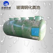 平凉市玻璃钢化粪池污水处理设备