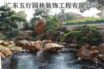 广东五行园林庭院假山鱼池制作施工