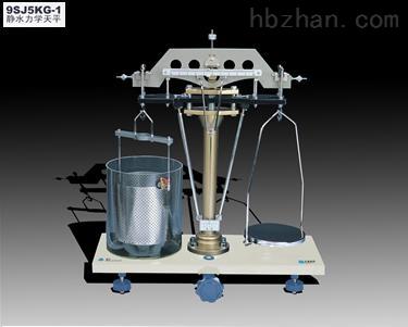 多用途静水力学天平9SJ2Kg-1型