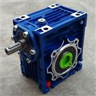 NRW050-i:60E木雕机械减速箱-zik紫光减速箱
