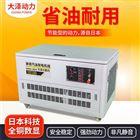 TOTO10大泽动力10kw静音汽油发电机TOTO10