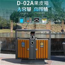 万德福厂家供应户外钢木垃圾箱D-02A果皮箱