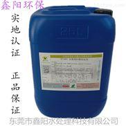 超滤膜阻垢剂南山厂家广东先锋厂家