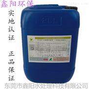 超滤膜阻垢剂浙江厂家上市公司指定使用厂家