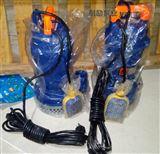 WQD3-9-0.37F小功率全自动污水潜水泵
