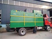 邢台生活污水处理设备质优价廉的厂家