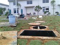 社区生活污水处理设bei