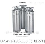 XL-50中壓低溫液氮罐