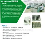BlockHome試管模塊基底