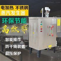 旭恩蒸汽厂家10kw电加热蒸汽发生器