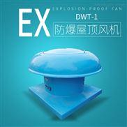 東升牌DWT-I防爆屋頂軸流風機