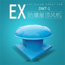 东升牌DWT-I防爆屋顶轴流风机