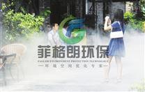 室内喷雾降温雷竞技官网app厂