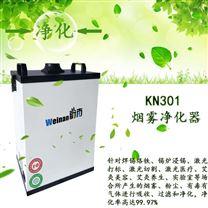 工业激光焊锡烟雾排放艾灸烟雾净化器