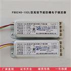 FBDZ40-1x2L双管荧光灯防爆电子镇流器