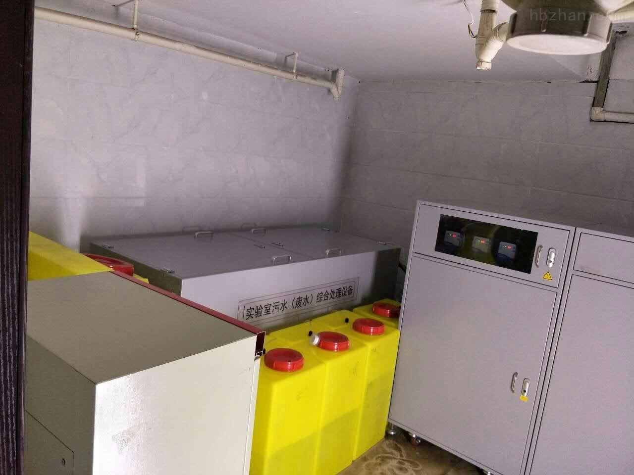 定西市尝试室废水措置设备厂家