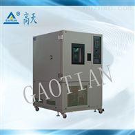 电子高低温热交变试验箱生产厂家