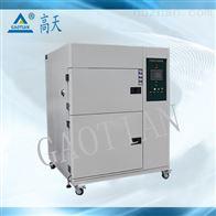 高低温循环冲击箱 冷热冲击试验机生产厂家