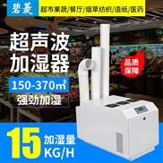 文昌工业超声波加湿器送货上门