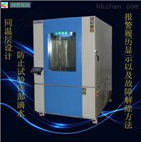 高低溫濕熱試驗箱可程式增強版