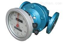 專業生產不鏽鋼橢圓齒輪流量計