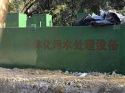 浙江地埋式城镇污水处理设备特点