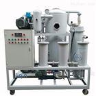 通瑞直销ZJA变压器绝缘油双级真空滤油机