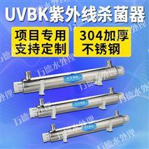 UVBK紫外線殺菌器 UV消毒器
