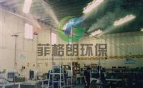 工厂喷雾除尘雾化雷竞技官网app