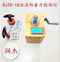 RJTC-10塗層附著力測試儀