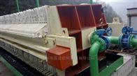 重庆洗沙污水处理厂家销售1250型压滤机