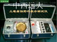 中西土壤腐蚀野外组合测试仪库号M302423