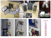 LZH-2红外线液位控制器价格