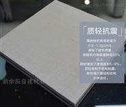 铜仁市阻尼板复合玻镁板隔音板