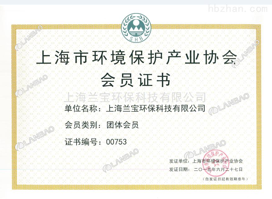 上海市环境保护产业协会会员证书