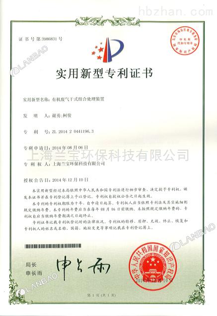 有机废气干式组合处理装置实用新型专利证书