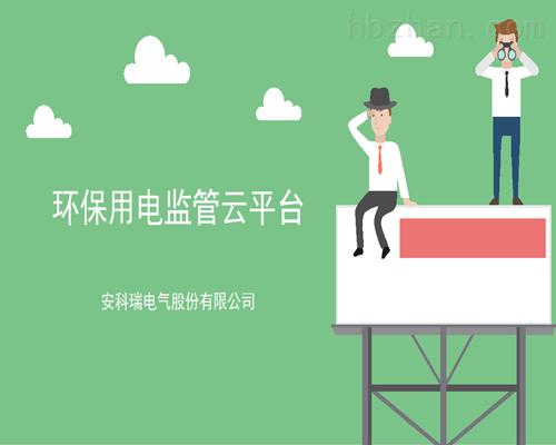 郑州环保设施运行监管云平台报价方案
