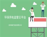 河南河北环保设备用电监控平台(智能运维)